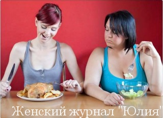 Самые распространенные мифы о похудении. 25 мифов 12