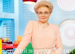 сколько стоит диета Елены Малышевой