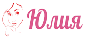 "Женский журнал ""Юлия"""