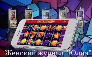 Игровые автоматы – путь к успеху или пустая трата времени и денег