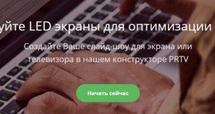 PRTV.SU – сервис для создания экранного слайд-шоу для телевизоров с функцией Smart TV -