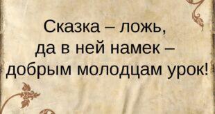 Сказка – ложь, да в ней... урок! -
