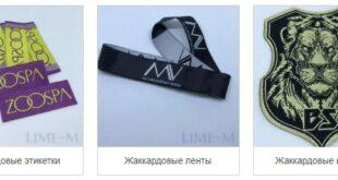 Ярлыки, бирки и этикетки для одежды от компании «Лайм-М -